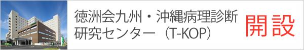 徳洲会九州・沖縄病理診断研究センター(T-KOP)開設